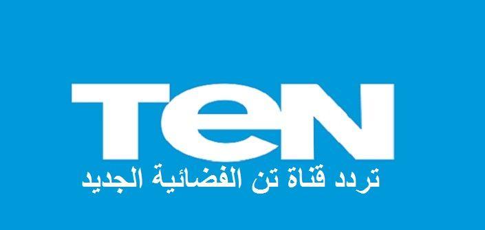 تردد قناة تن الجديد نايل سات Ten Tv 2020 Allianz Logo Gaming Logos Logos