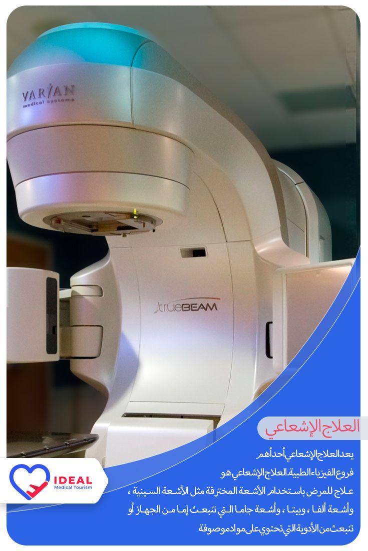 يعد العلاج الإشعاعي أحد أهم فروع الفيزياء الطبية العلاج الإشعاعي هو علاج للمرض باستخدام الأشعة المخترقة مثل الأشعة السينية وأشعة ألفا Home Decor Lighting