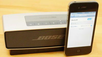 BOSEのBluetooth対応小型スピーカー「SoundLink Mini Bluetooth speaker」を使ってみました