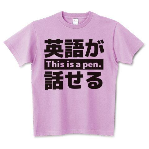 英語が話せる| デザインTシャツ通販 T-SHIRTS TRINITY(Tシャツトリニティ)