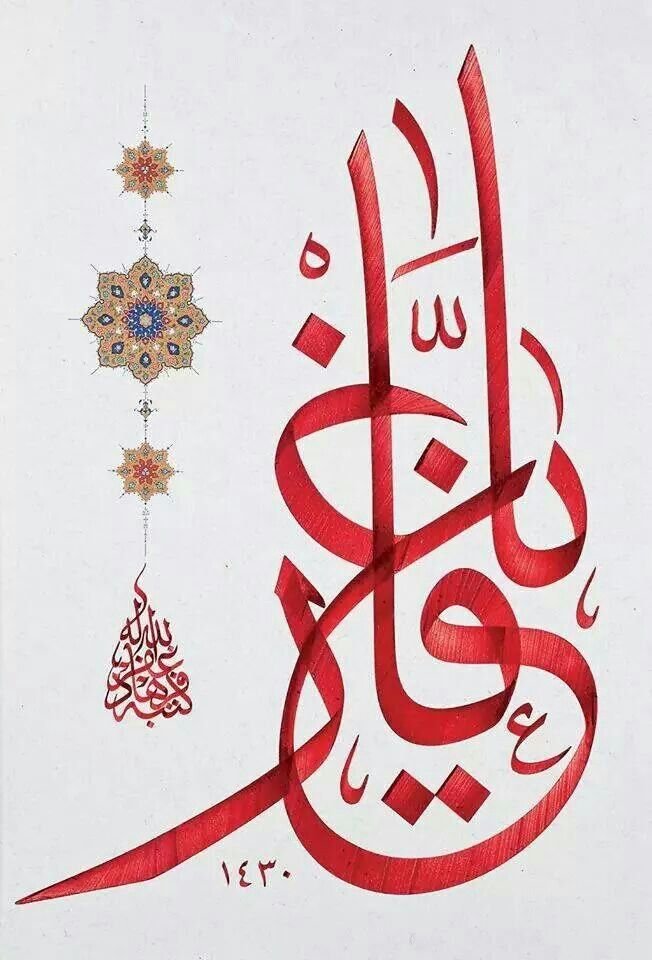 Arabic calligraphyMore Pins Like This At FOSTERGINGER @ Pinterest
