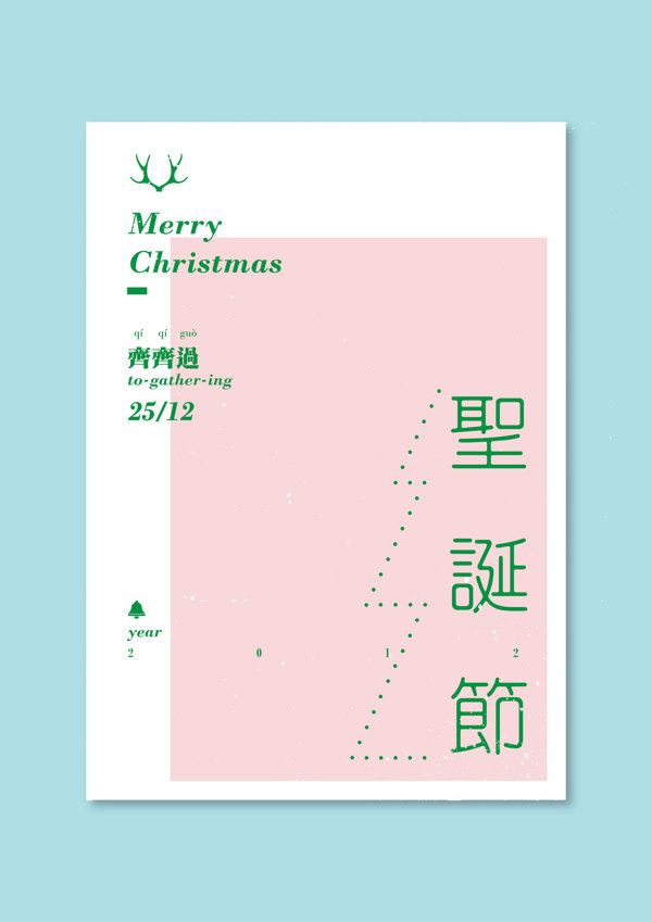 MERRY CHRISTMAS | to-gather-ing on Behance
