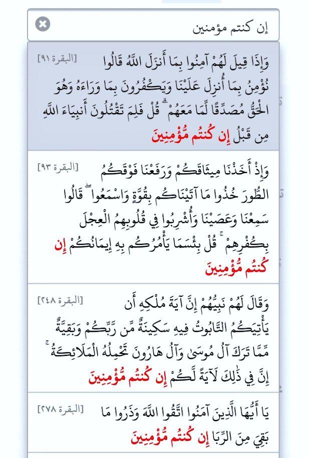 إن كنتم مؤمنين ست عشرة مرة في القرآن أربع مرات في سورة البقرة ٩١ ٩٣ ٢٤٨ ٢٧٨ والله أعلم Quran Verses Holy Quran Noble Quran