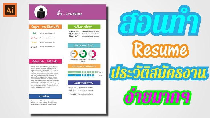 Image result for ทา resume สวยๆ