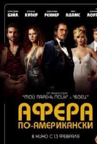 Афера по-американски (2013) - Драма