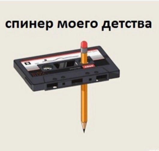 А у Вас был такой спиннер? 😄 - Елена Сергиенко - Google+