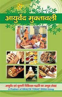 ayurveda books,ayurvedic books in hindi,ayurveda books in hindi pdf free download,old best baba ramdev baidyanath dabur ayurveda ayurvedic books in hindi pdf free download online.