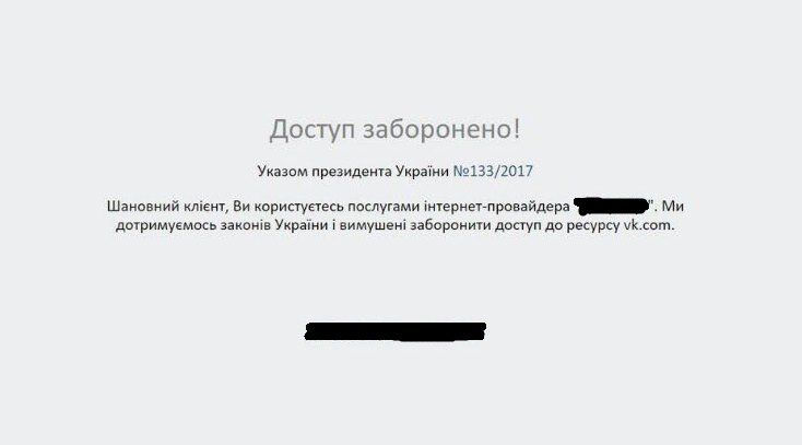 Как обойти блокировку и зайти в Вконтакте с Украины.. Обсуждение на LiveInternet - Российский Сервис Онлайн-Дневников