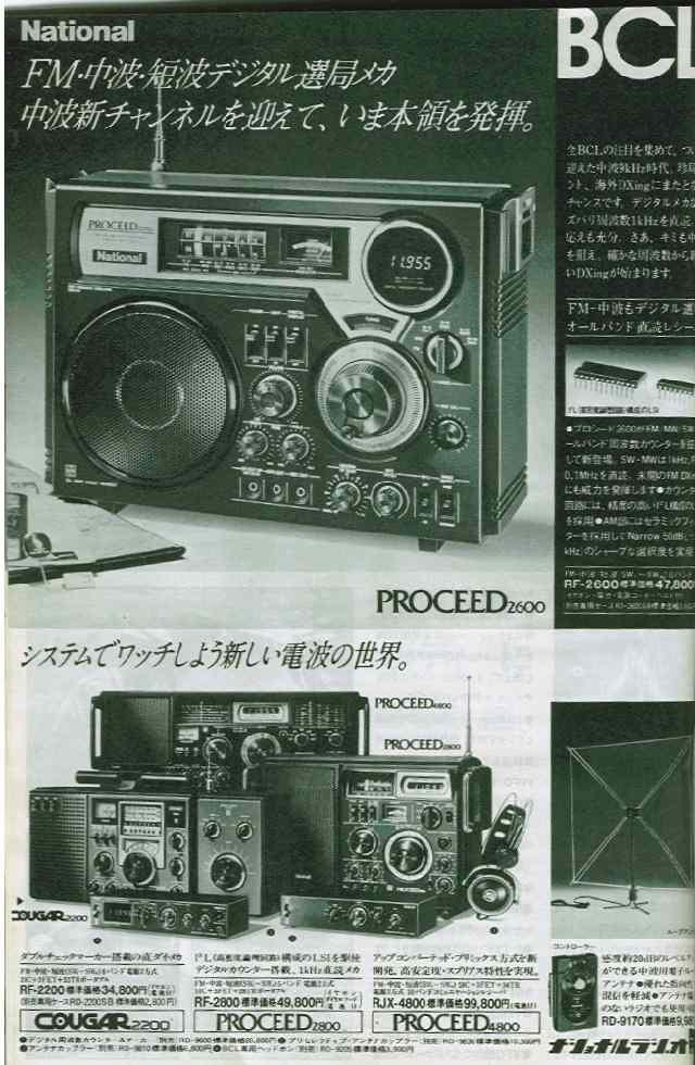 昭和54年のBCLラジオ広告