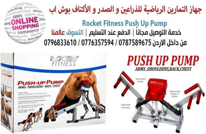 جهاز التمارين الرياضية للذراعين و الصدر و الأكتاف بوش اب Rocket Fitness Push Up Pump جهاز رياضي بتصميم مبتكر يوفر تمارين رياضية لشد Push Up Online Apps Online