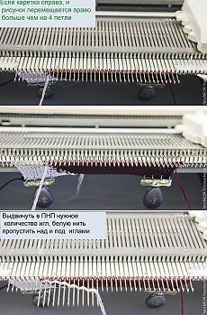 Как устранить длиные протяжки при вязании Интарсии на машинке