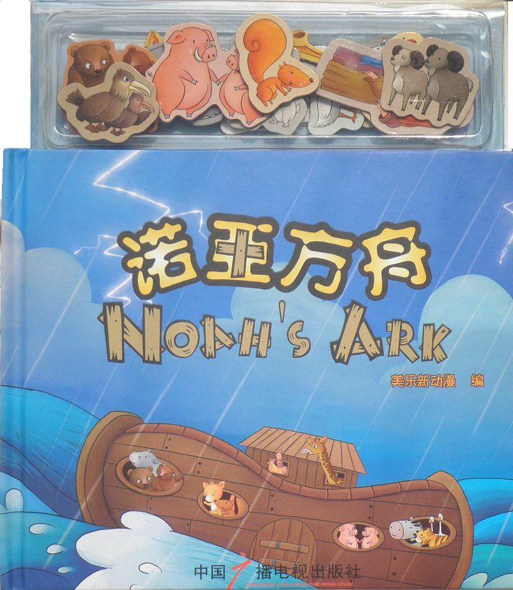 Магнитного книги/магнит игрушки для детей/картон книга/chirldren деятельности игры/учебные пособия/обучения животные/noah's ark