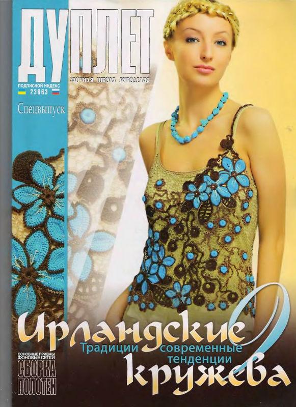 Irish Lace Book Crochet Patterns: Duplet magazine