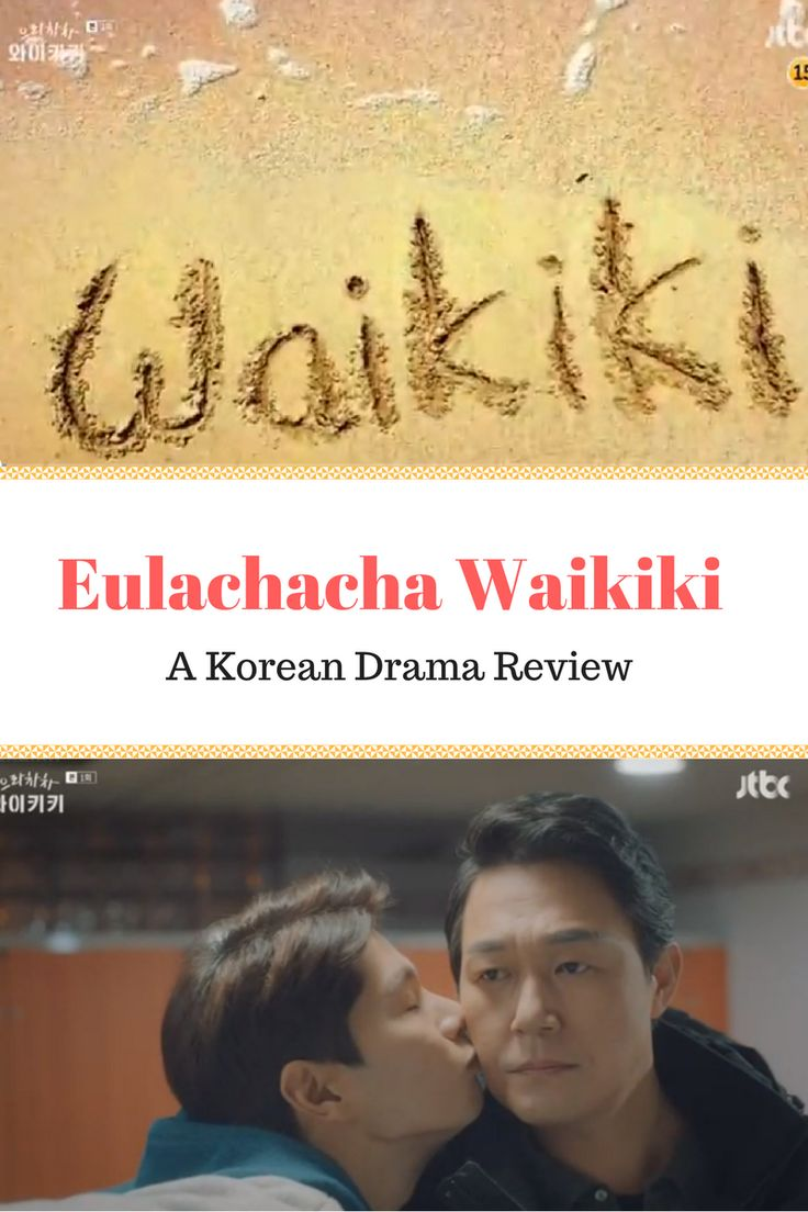 Watch Eulachacha Waikiki. Three young men are running a guest house in Itaewon called Waikiki. They are facing bankruptcy and can barely afford the monthly rental fee.