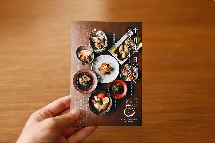地酒と炉ばたと旬菜と 七十二 | nakaguro