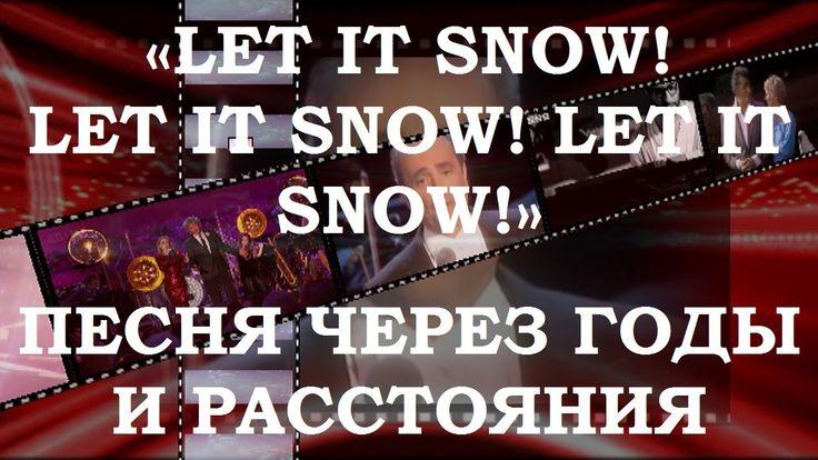 «Let It Snow! Let It Snow! Let It Snow!» - песня через годы и расстояния (композитор Жюль Стайн, поэт Сэмми Кан) Одна из самых известных рождественских песен на английском языке.  #микс #ретропесни #МировыеХиты #РождественскиеПесни #шлягер #hits