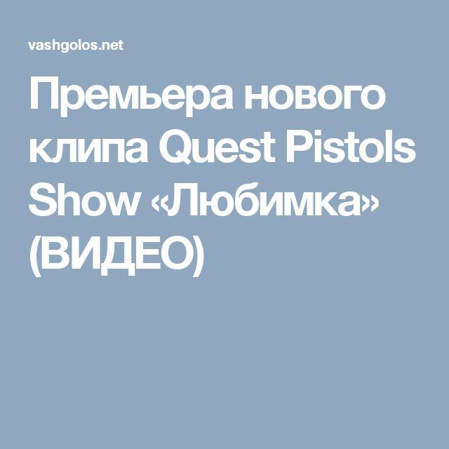 Премьера нового клипа Quest Pistols Show «Любимка» (ВИДЕО)