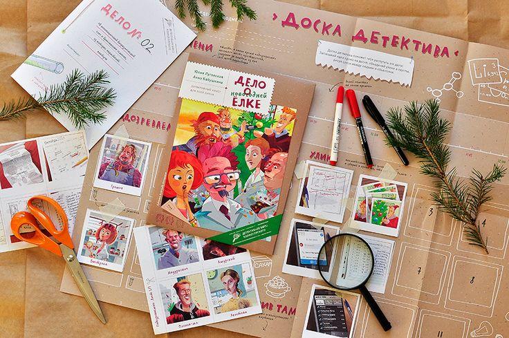 Книга «Дело о новогодней елке» -