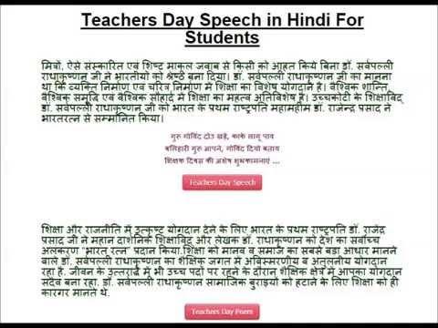 Teachers Day Speech For Kids , In Hindi & English, Teachers Day Speech For Kids In Hindi, Teachers Day Speech For Kids In English, Happy Teachers Day