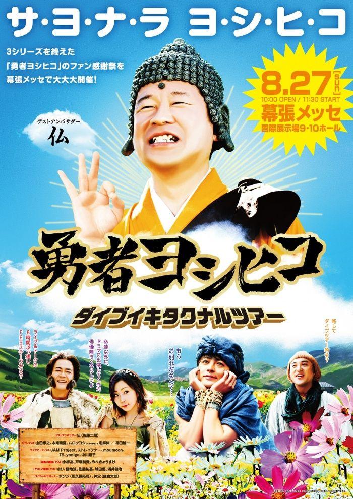 【勇者ヨシヒコ ダイブイキタクナルツアー/モデルプレス=8月27日】山田孝之主演のテレビ東京の人気ドラマ「勇者ヨシヒコ」のイベント「勇者ヨシヒコ ダイブイキタクナルツアー」が27日、幕張メッセで行われた。