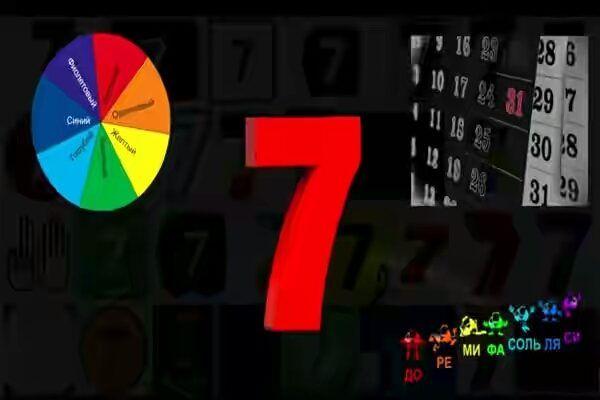 Магическое число 7 / Мистика