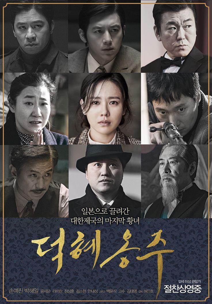 덕혜라는 공주가 조선의 마지막 공주이고 너무 많은 것을 깨닫게 한 영화