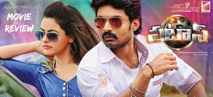 Kalyan Ram Patas movie review and rating, Pataas movie Review, Patas Movie Review and Rating, Pataas Critics Review Story, Patas Collections