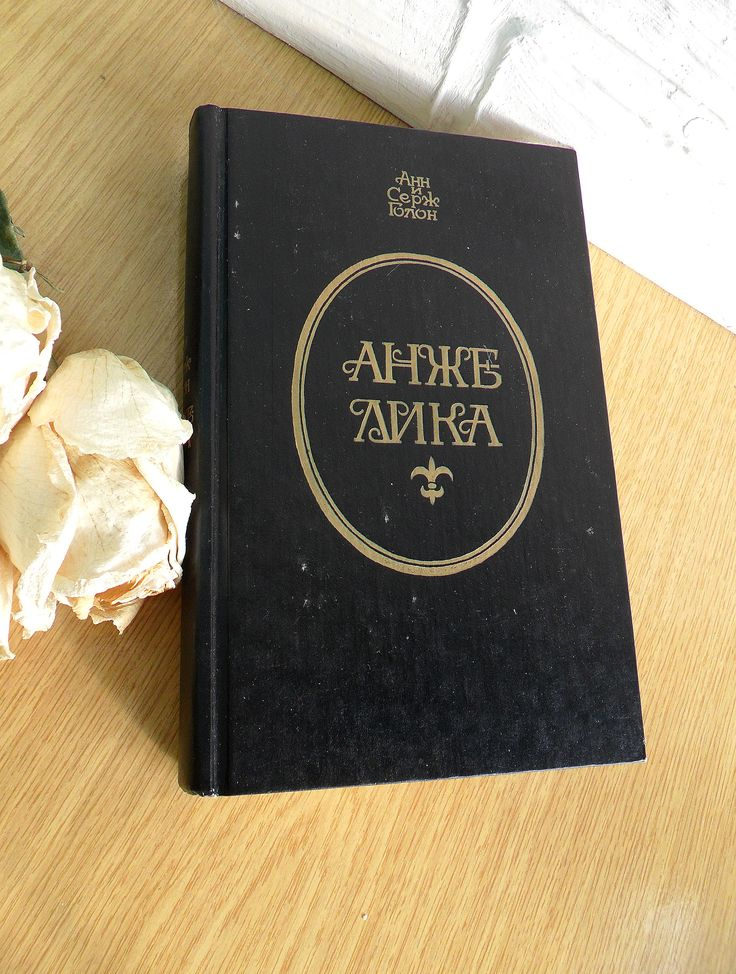 Book in Russian Angelique The Marquise of the Angels by Anne and Serge Golon 30$  #Angelique #MarquiseofAngels #AnneandSergeGolon #CenturyLouisXIV #BookaboutFrance #Frenchhistorical #Frenchhistory #LouisXIV #BookinRussian #russianbooks #hardcover #russianlanguage #antiquebooks https://www.etsy.com/listing/587080189/ #bookfacelicious
