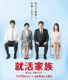 今日はこれを観ました  就活家族きっとうまくいく テレビ朝日系木曜日夜9時のドラマですね  三浦友和さま主演です  くわしくはこちら http://ift.tt/2hVEpGr