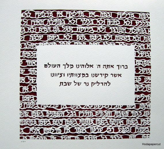 Candle Lighting הדלקת נרות by HodaPapercuts on Etsy
