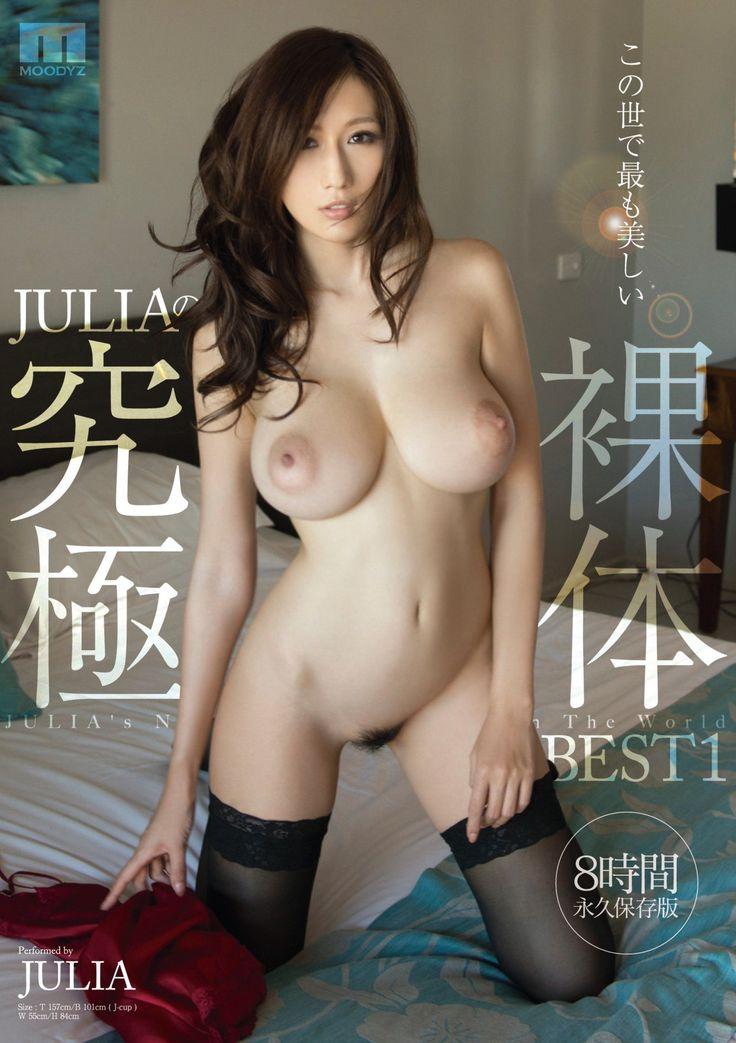 Julia kyoka nackt