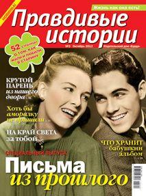 «Правдивые истории» № 3 в продаже с 11 октября - Новости ИД «Бурда»