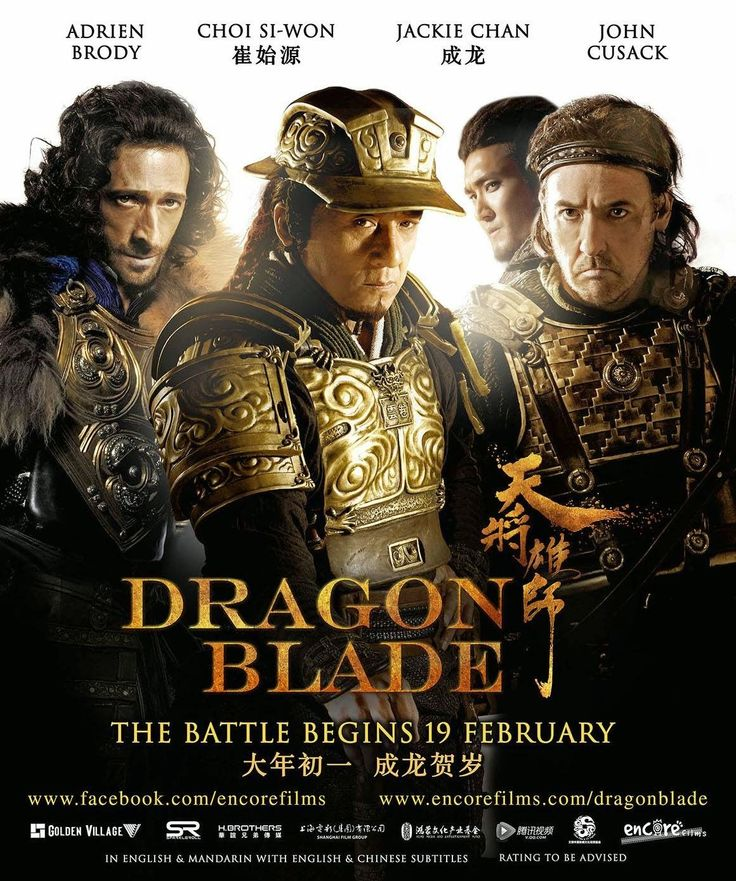 Dragon Blade Main Theme Song Heroes of The Gobi and Roman Song