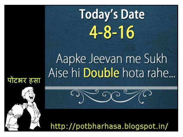 Potbhar Hasa - English Hindi Marathi Jokes Chutkule Vinod : English Joke on Today's Date