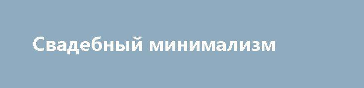 Свадебный минимализм http://aleksandrafuks.ru/mesto_provedeniya/  Если вы раздумываете над организацией места проведения свадьбы, но при этом хотите придерживаться идеи минимализма, достаточно украсить зал на свадьбу легкими светлыми драпировками или тканью в оттенке, выбранном для свадьбы, лишь обозначив торжественность обстановки.  http://aleksandrafuks.ru/свадебный-минимализм/ Что касается свадебного шатра, для его можно декора прекрасно подойдут цветы и цветные ленты…
