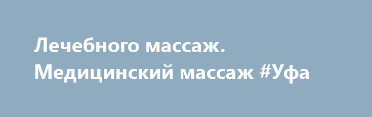 Лечебного массаж. Медицинский массаж #Уфа http://www.pogruzimvse.ru/doska7/?adv_id=2205 Профессиональная Массажистка-Остеопат, с медицинским образованием и опытом работы 31 год, занимается Остеопатией и Лечебным массажем, чтобы помочь навсегда избавиться от болей в спине, шее, верхних и нижних конечностях (суставы). В мегаполюсе, где работа и учеба связанна с компьютером и автотранспортом, люди подолгу находятся в одном положении, что приводит к напряжению всех групп мышц, в связи с этим…