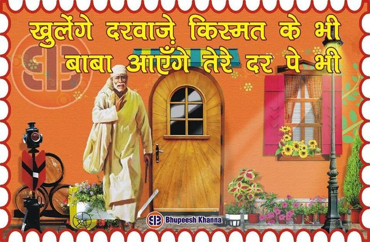 Shirdi Sai baba teachings,Top Quotes: Sai Say's:-