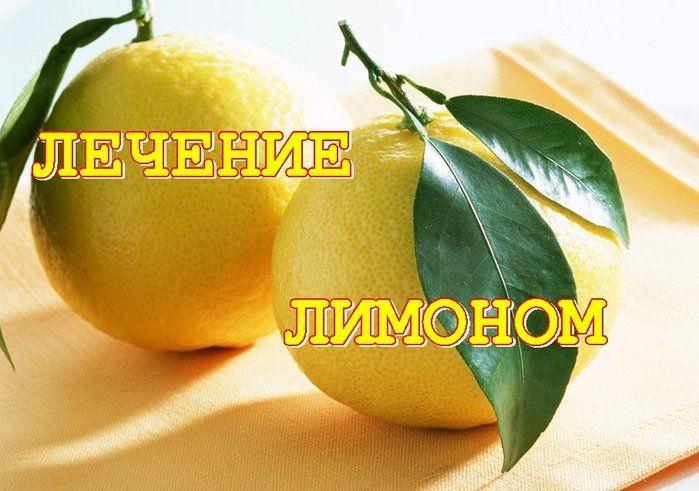 Красота и здоровье!: Лечение лимонами