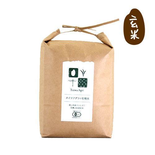 有機JAS認証「タイワ米」(玄米・2kg) 平成27年富山県産コシヒカリ