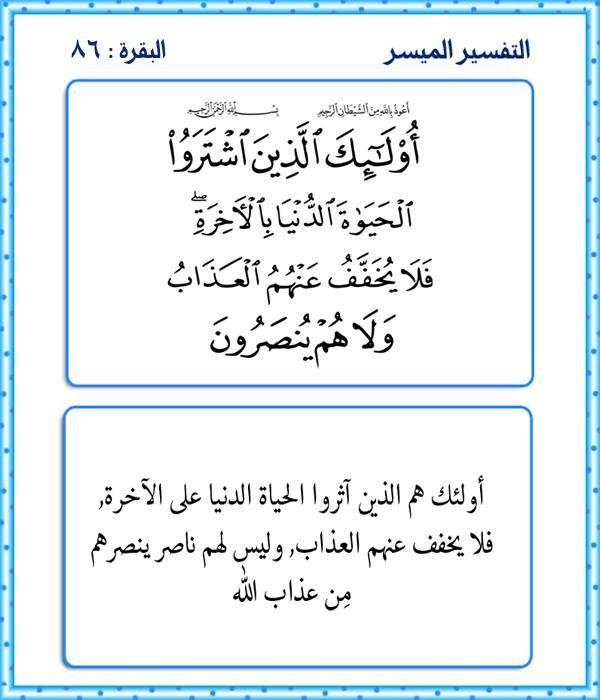 البقرة ٨٦ Math Quran Avl
