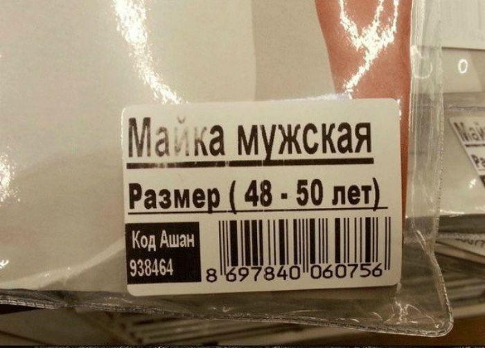 Убойные ценники из магазинов и супермаркетов мимо которых вам не пройти