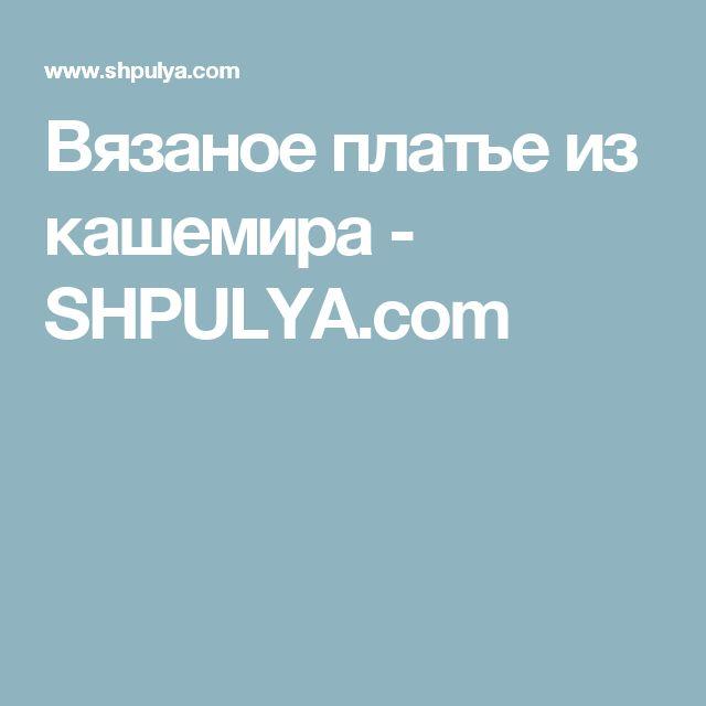 Вязаное платье из кашемира - SHPULYA.com