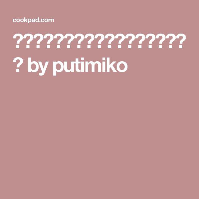 鯛や白身魚で・軽いブールブランソース by putimiko