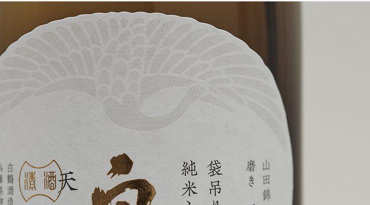 超特撰 白鶴 天空 袋吊り 純米大吟醸 山田錦/白鶴錦 | WORKS | 日本デザインセンター