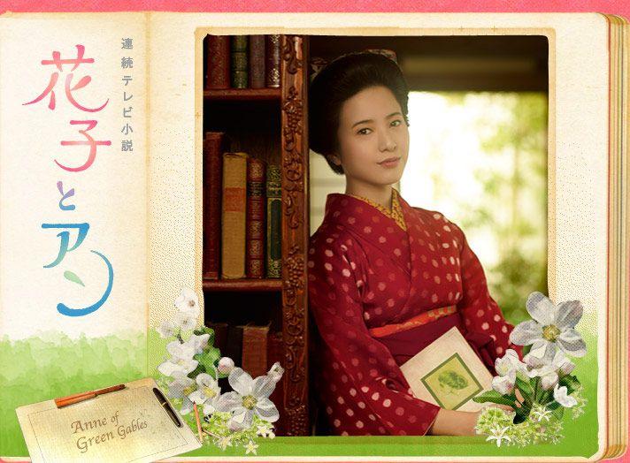 """NHK serial TV novel """"Hanako to Anne"""" / NHK連続テレビ小説『花子とアン』"""