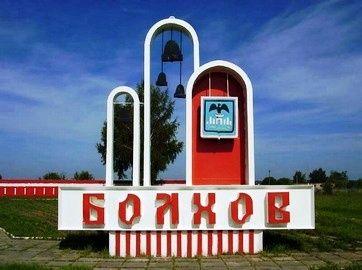 Болхов - мой город!: Достопримечательности города Болхова