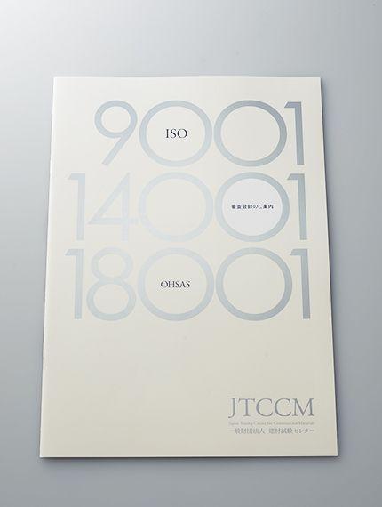 ISO審査認証機関 会社案内制作|会社案内 パンフレット専科