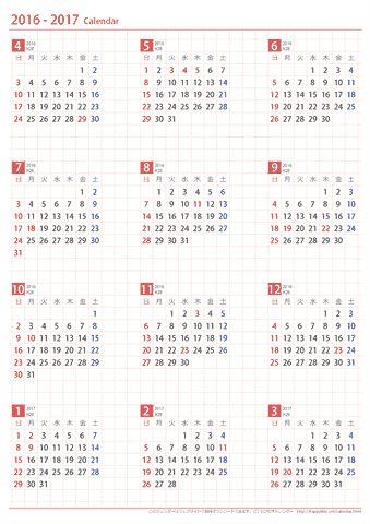 2016年4月~2017年3月 年間カレンダー 【A4】
