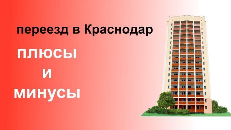 Переезд в Краснодар на ПМЖ. Плюсы и минусы Краснодара. Жилье в Краснодар...