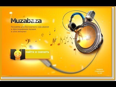 myzabaza.net - Музыкальный плеер - YouTube